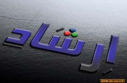 """Logo :: 0010 :: """"Ershaad"""""""